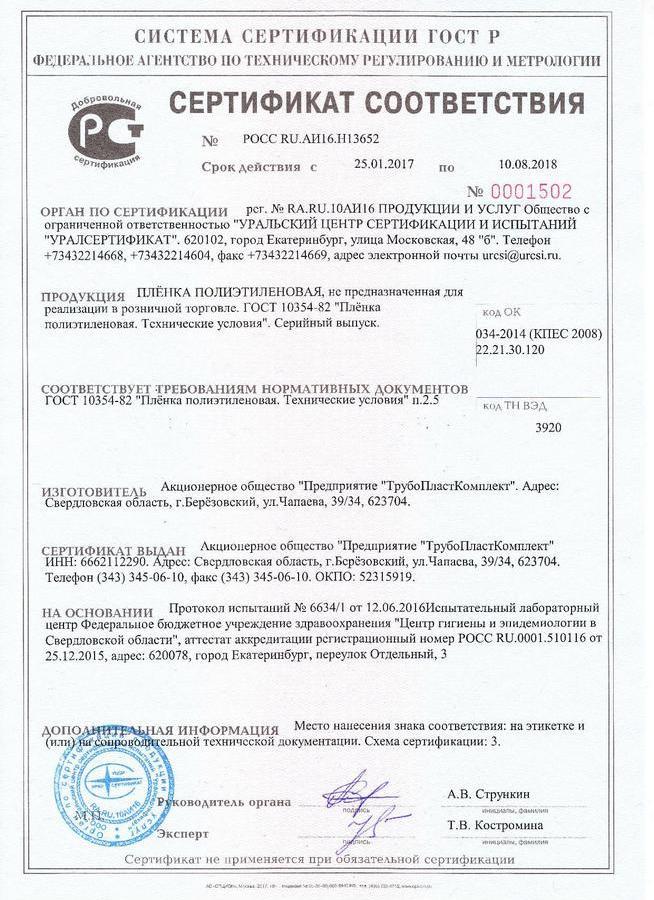 Пленка полиэтиленовая гост 10354-82 сертификат скачать сертификация у свс lineage 2